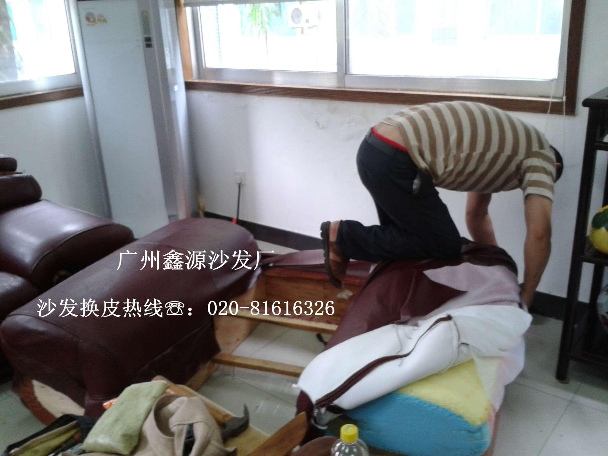 沙发换皮 - 广州鑫源沙发厂(承接旧沙发翻新换皮